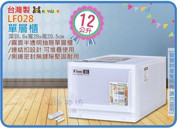 =海神坊=台灣製 KEYWAY LF028 單層櫃 抽屜整理箱 收納箱 置物箱 半透明面板 12L 6入1950元免運