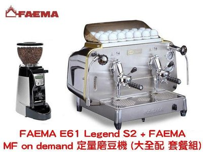 FAEMA E61 Legend S2 雙孔半自動咖啡機 + FAEMA MF on demand 定量磨豆機