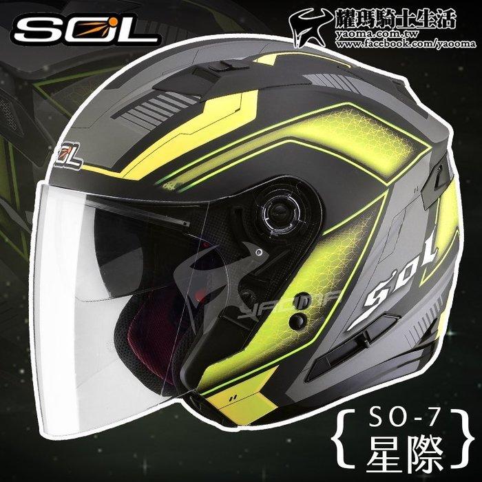 SOL安全帽 SO-7 SO7 星際 消光黑黃 LED警示燈 可加防護下巴 半罩帽 3/4罩耀瑪騎士機車部品