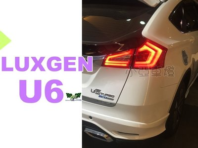 小亞車燈改裝--實車安裝 全新 納智捷 LUXGEN U6 LED 光柱尾燈 LUXGEN U6尾燈 U6後燈