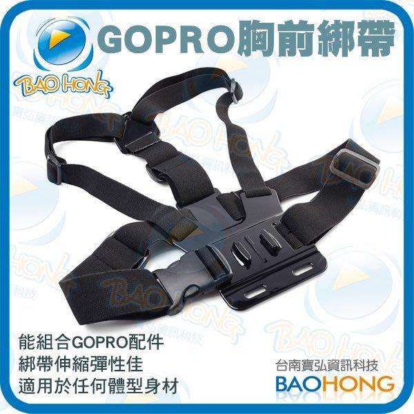 台南詮弘~戶外極限 GoPro副廠 Hero 3 4 SJ4000雙肩胸部綁帶快裝底座 胸