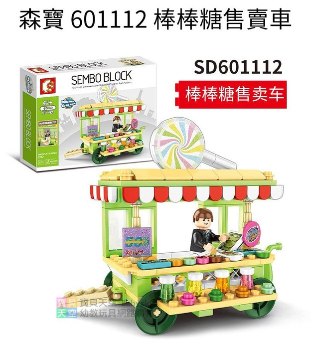 ◎寶貝天空◎【森寶 601112 棒棒糖售賣車】小顆粒,迷你街景,城市系列,攤販小販餐車,可與LEGO樂高積木組合玩