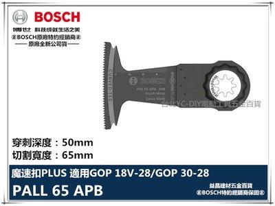 【台北益昌】德國 BOSCH 魔切機配件 PAII 65 APB BIM雙金屬穿刺切割鋸片木材和金屬