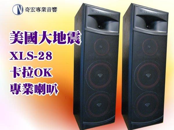 真正美國原裝喇叭XLS-28大地震CERWIN-VEGA紅色魅力劇院卡拉OK都適用另有全系列機種推薦蘆洲音響店找三重音響