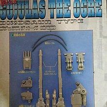 Zoids 洛伊德 機獸新世紀 Gojulas The Ogre 限定版