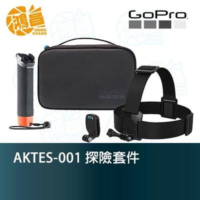 【鴻昌】GoPro AKTES-001 探險套件