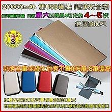 現貨💥發票💥37440-----興雲網購20000mAh【雙USB輸出】 超薄鋁合金聚合物行動電源【天書】書本充電器