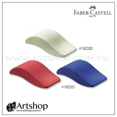 【Artshop美術用品】德國 FABER 輝柏 海洋系列造型橡皮擦 (白/紅/藍) 3色隨機