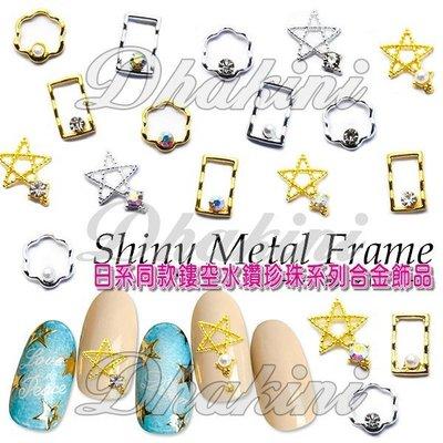 AZ863~AZ880等18款《日系同款鏤空珍珠水鑽系列合金飾品》~