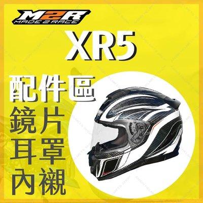 [安信騎士]  M2R XR-5 XR5 專用 鏡片 耳罩 內襯 配件賣場