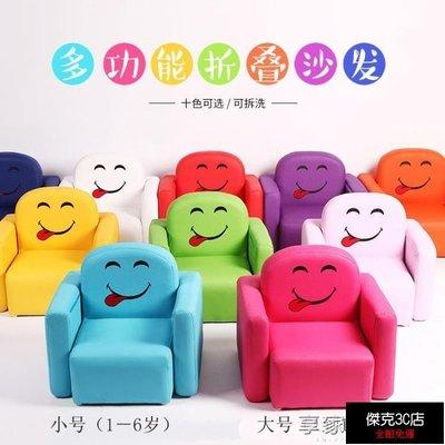 【促銷免運】兒童沙髮座椅實木組合拆洗皮藝單人凳子懶人寶寶可愛卡通小沙髮椅-【傑克3C店】