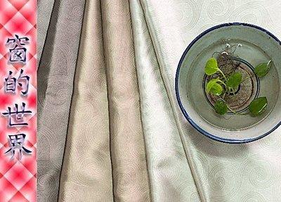 【窗的世界】20年專業製作達人,三明治遮光造型羅馬簾/窗簾A3S訂做服務