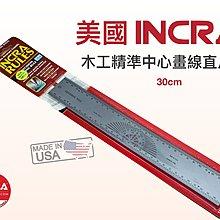 【無思木作】美國INCRA 精準中心畫線直尺 洞洞尺 30cm 美國製 木工 直尺