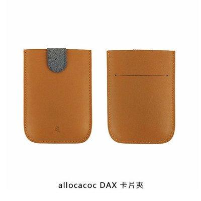 *Phone寶*allocacoc DAX 真皮卡片夾 拉卡包 收納包 信用卡夾