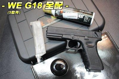 【翔準軍品AOG】WE G18 全配 迷你瓦斯+填彈器+瓦斯槍+耐衝箱+迷你罐0.25BB彈 後座力 手槍