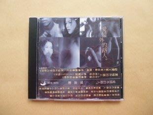 (069)明星錄*1994年曾淑勤專輯.愛情外的路人.二手CD.無IFPI附側標(a01)