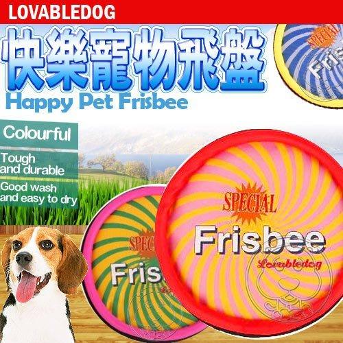 【🐱🐶培菓寵物48H出貨🐰🐹】LOVAB》雙色條紋快樂寵物飛盤 (不傷牙齒) 特價69元