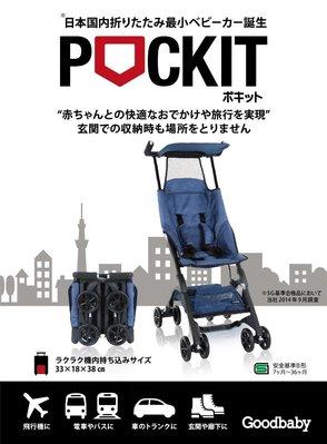 **驚安店**日本進口 Goodboy Pockit 幼童推車 嬰兒手推車 秒收 重量僅4.5KG 可登機 比YOYO輕
