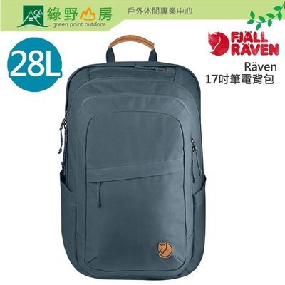 預購綠野山房》Fjallraven 瑞典小狐狸 Raven 28 休閒後背包15吋筆電背包旅遊 暮灰 26052-042