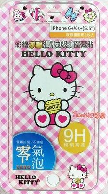"""《東京家族》 """"特價出清"""" hello kitty凱蒂貓 iPhone 6 plus 5.5吋 浮雕滿版玻璃螢幕貼保護貼"""