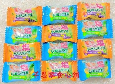 【芊恩零食小舖】玫瑰鹽檸檬軟糖 玫瑰鹽金桔檸檬軟糖(兩款綜合)量販包 3000g(約830顆) 500元 BW綜合鹽軟糖