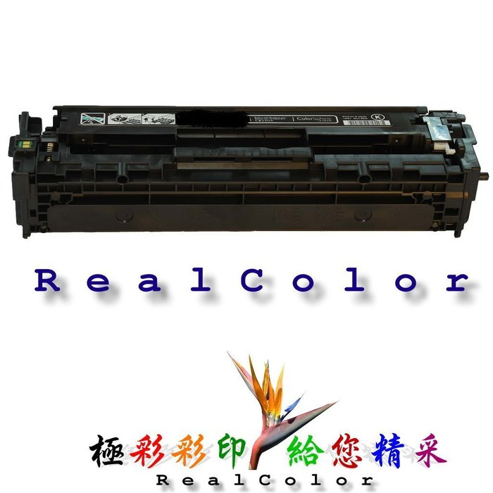 極彩 HP Color LaserJet CM1312 MFP 再製環保匣選一 CB540