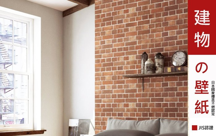 【LondonEYE】LOFT工業風 • 日本進口建材壁紙 • 勃根第紅磚X歐洲酒窖 餐廳/商空店面設計師愛用 直購