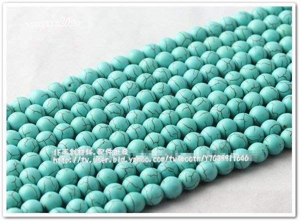 飾品 配件 綠松石 8mm 特色造型 個性 手創 手做 DIY handmade 飾品 串珠 材料