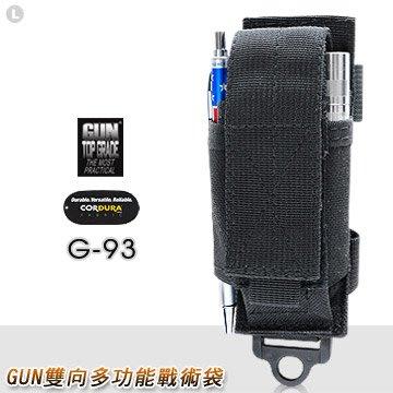 〔A8捷運〕GUN#G-93 警用雙向多功能戰術袋(黑色)/美國杜邦CORDURA軍規級面料