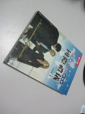 欣欣小棧  國際禮儀:文明禮儀行為的新視野》ISBN:957784443X│華立│許南雄(A1-2櫃)