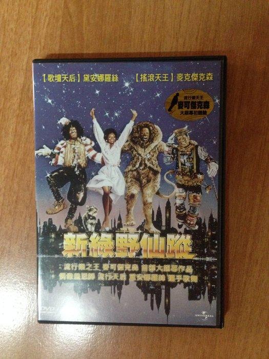 (全新已拆封) 新綠野仙蹤 DVD Michael jackson 麥可傑克森