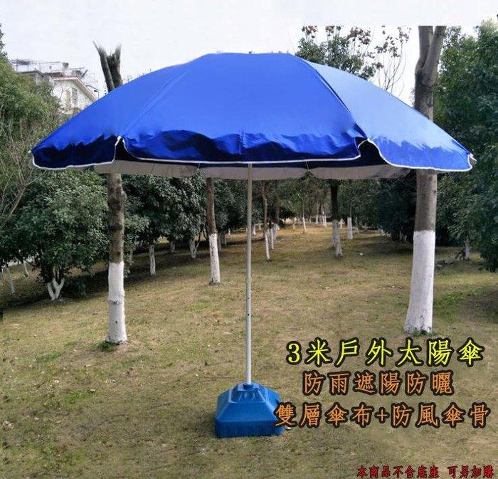 3米加大+整面銀膠 戶外遮陽傘 大型戶外傘 擺攤傘 太陽傘 庭院傘 沙灘傘 大型雨傘 雙層傘布 加厚 加粗品質升級