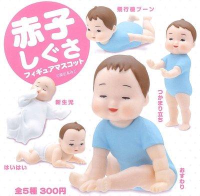 KITANCLUB 扭蛋 BB Baby 初生嬰兒 全套 5 款 (全新)