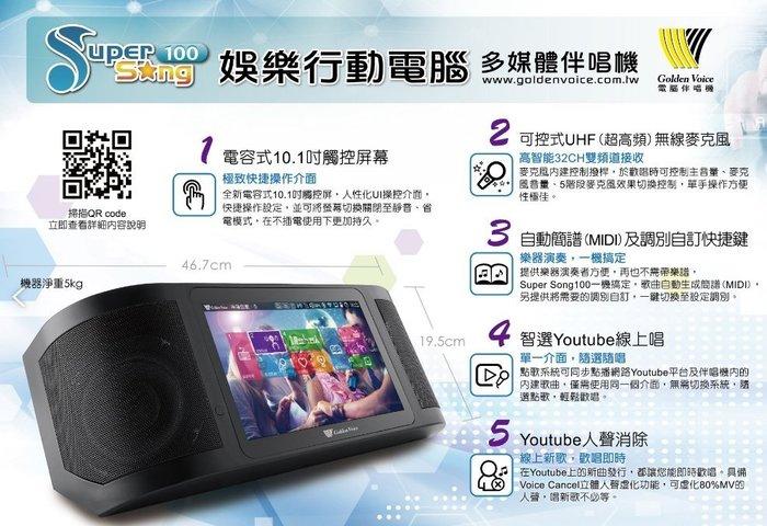 【昌明視聽】金嗓電腦科技 Super song 100 可攜式行動式卡拉ok歌唱音響 可議價