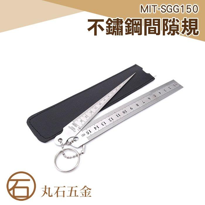 不鏽鋼厚薄規 鋼尺 現場測量 板金件 模具業 鐵路業 方便 MIT-SGG150