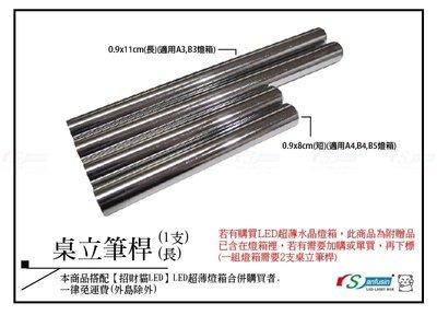 【招財貓LED】無框(水晶)超薄燈箱專用- 0.9x11CM桌立筆桿(長)(適用A3,B3燈箱)(單支)