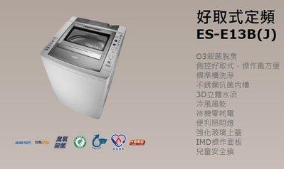 【大邁家電】SAMPO聲寶 ES-E13B 好取式定頻洗衣機〈下訂前請先詢問是否有貨〉