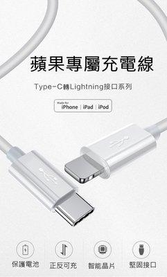【Type-C轉Lightning】1米 適用 iPhone11 Pro Max 手機2A 充電線 數據線