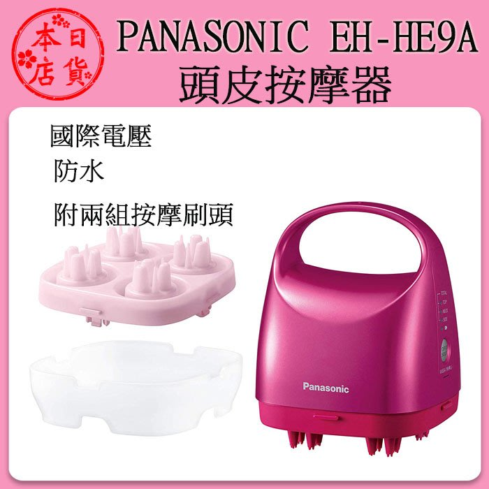 ❀日貨本店❀ [現貨] Panasonic EH-HE9A  頭皮按摩器 附兩組刷頭 頭皮按摩機