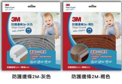 【魔法世界】3M 兒童安全防撞邊條 2M 灰色 / 褐色 顏色隨機【居家安全防護用品】