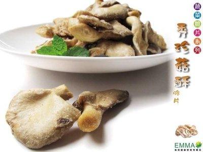 【秀珍菇酥脆片】《EMMA易買健康堅果零嘴坊》超級健康又時尚~零食餅干的新選擇