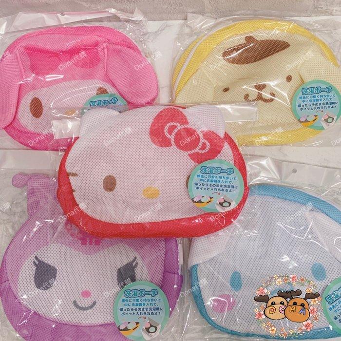 【Dona代購】日本正版 Kitty凱蒂貓大耳狗布丁狗美樂蒂Melody庫洛米 洗衣袋/洗衣網/護洗袋 B46