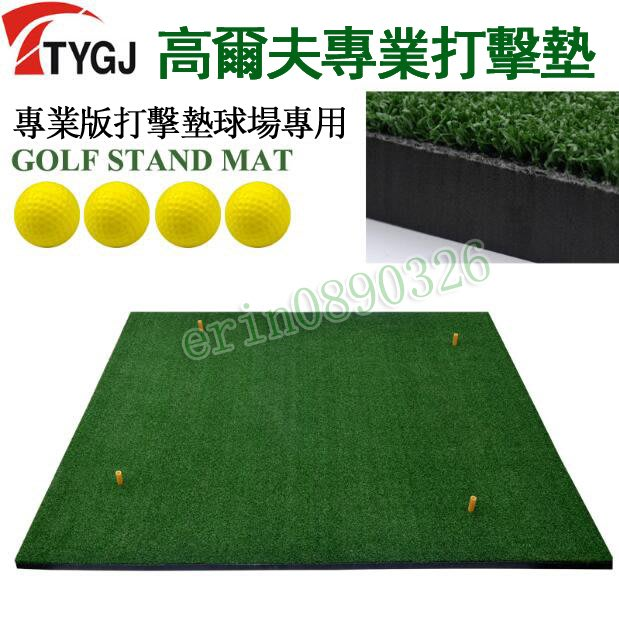 酷兒の體育 TTYGJ 天宇高爾夫 正品 高爾夫打擊墊 練習場專用球墊 仿真草 加厚三層練習墊 1.5x1.5M
