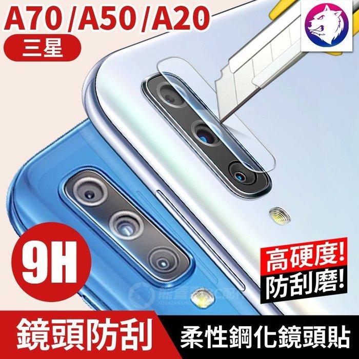 【快速出貨】 三星 A70 A50 A20 鏡頭鋼化貼 高硬度 鋼化玻璃 柔性鋼化玻璃 防刮 鏡頭貼 鏡頭膜