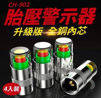 【傻瓜批發】(CH-902)胎壓警示器...