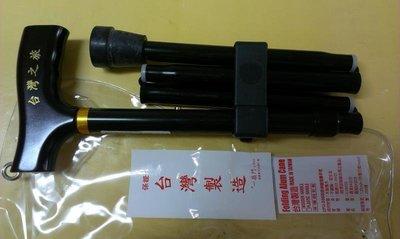CFU- 338 四段伸縮折疊手杖 登山杖 最長94公分 最短84公分 台灣製造-【便利網】