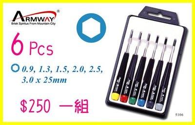 Armway Screwdriver 六角維修起子組 5106 100%堅持台灣製造 外銷全世界 高階產品 請愛用國貨
