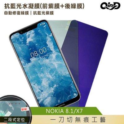 【愛瘋潮】QinD NOKIA 8.1/X7 抗藍光水凝膜(前紫膜+後綠膜) 保護貼 保護膜