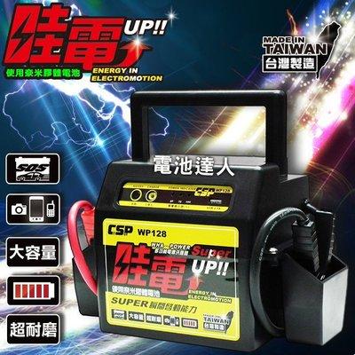 新莊《電池達人業界第一 哇電  WP-...