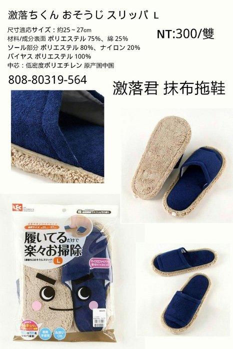 *大罐日貨*…日本預購直送…需先詢問是否有貨…日本 激落君 抹布拖鞋